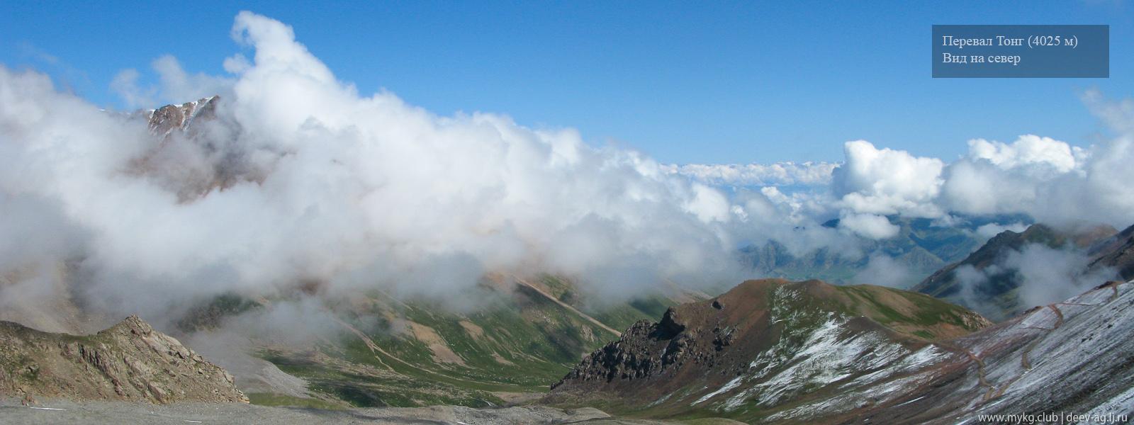 Перевал Тонг (4025 м). Вид на север.